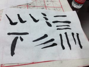 Calligraphy, Beijing, China. CRCC Asia