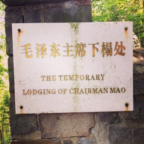 Chairman Mao Summer Retreat, The Dragon Trip, China, Moganshan